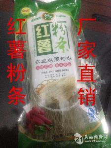薯鑫薯业纯天然无污染红薯粉条