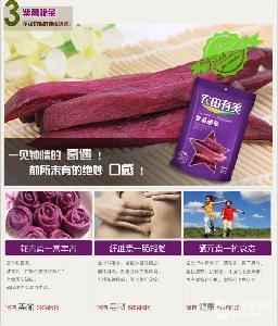农田有美紫薯脆条