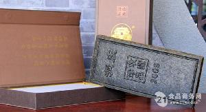 1700g珍藏2008