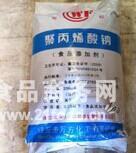 杭州聚丙烯酸钠