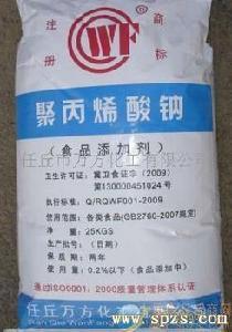 食用聚丙烯酸钠