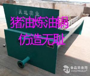 成套炼动物油设备十五吨产量