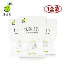 广元堂抹茶纤饮正品酵素粉1.3g*10包