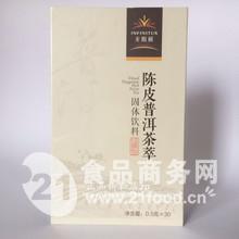 无限极陈皮普洱茶萃官方网站价格正品效果好