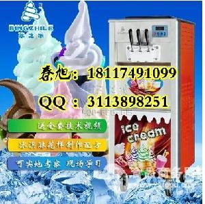 冰之乐冰淇淋机