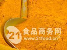 食品级姜黄素 天然姜黄色素