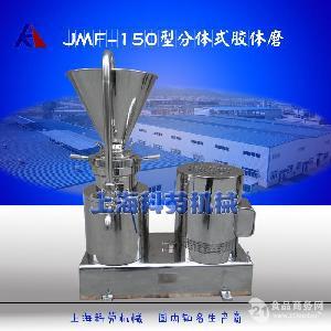 生物制品JM系列分体式胶体磨