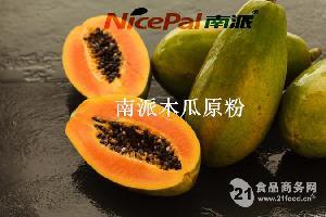木瓜粉喷雾干燥工艺纯天然食品原料