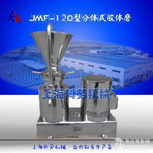JMFB-120分体胶体磨