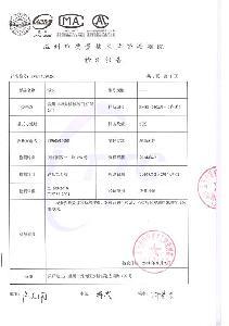 工厂水质排放合格证书