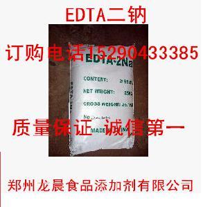 食品级EDTA二钠 工业级