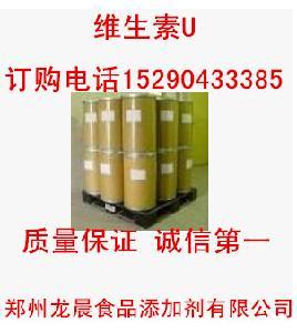 供应维生素U(碘甲基甲硫基丁氨酸)