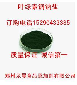 供应叶绿素铜钠盐