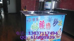 制冷炒酸奶机