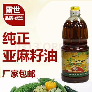 雷世二级纯正1.8L亚麻籽油月子健康食用油