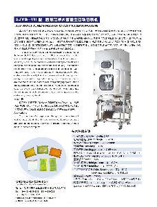SJYB-VII型百级洁净大容量蛋液全自动包装机