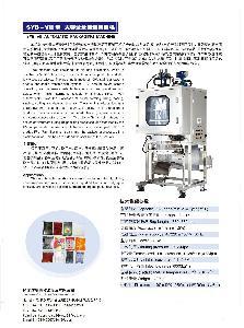 SYB-VII型大容量袋装石蜡全自动包装机