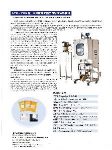 SYB-VIIG型加旋盖大袋调味品全自动包装机