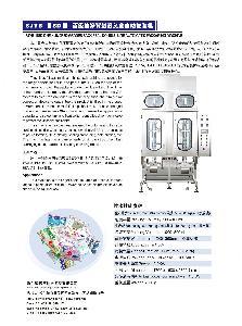 SJYB-IIISD型百级洁净高速背封蛋液包装机