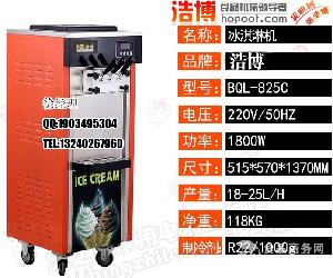 商用立式东贝冰淇淋机