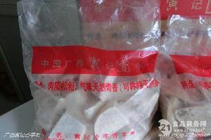 正宗广西香芋 冻芋头条