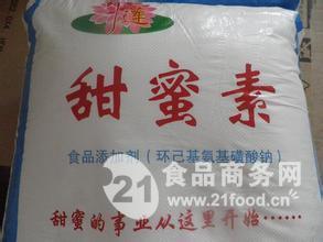 甜蜜素(九州娱乐官网级/饲料级/医药级)生产厂家