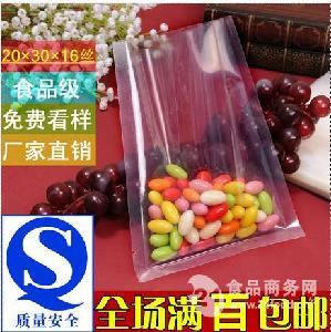 6*8-40*50cm食品包装袋