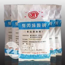 聚丙烯酸钠生产厂家报价