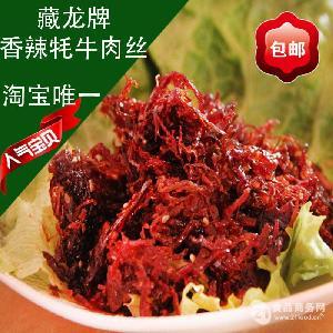 香辣牦牛肉丝160g