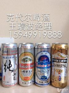 克代尔啤酒