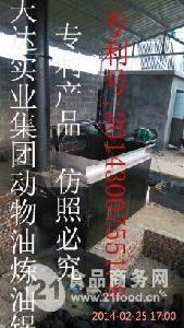 白钢猪油炼油锅