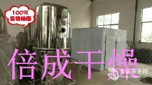 淀粉酶干燥机