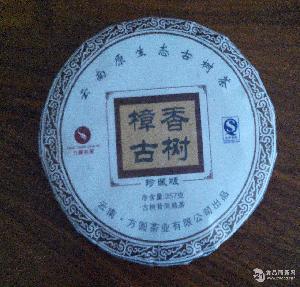 2013年樟香古樹熟餅