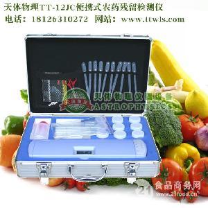蔬菜中农药残留含量检测仪器设备