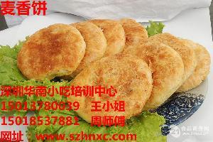 深圳麦香饼专业培训