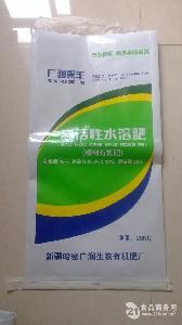 高活性水溶肥专用包装袋
