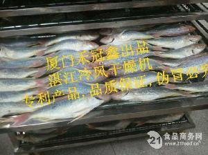 鱼类专用冷风干燥机