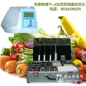 TT-JC8蔬菜农药残留检测仪