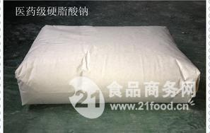食品级硬质酸钠 医药级硬质酸钠