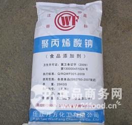 食品级聚丙烯酸钠