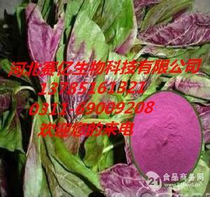 食用天然苋菜红色素