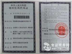 河南旗诺食品配料有限公司