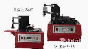 电动圆盘移印机