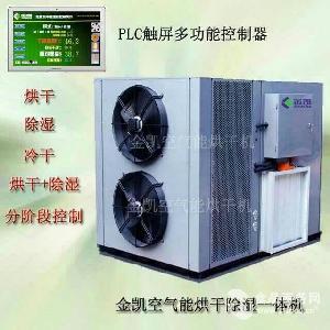 中药材烘干机 中草药除湿机 空气能烘干设备
