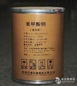 食品级 苯甲酸钠 优质安息香酸钠含量99.0%
