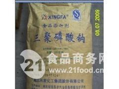 兴发(三聚磷酸钠)生产厂家报价