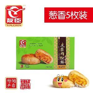 友臣肉松饼173g(葱香味)