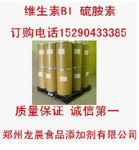 食品级维生素B1 硫胺素