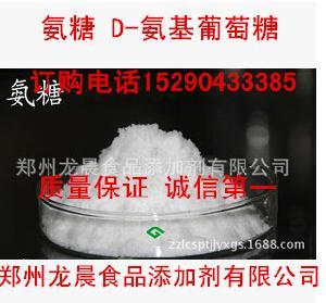 供应氨糖 食品级氨糖 D-氨基葡萄糖