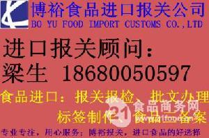 深圳咖啡饮料进口清关价格费用流程曝光